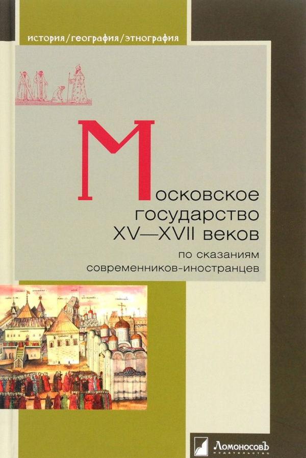 Московское государство ХV-XVII веков.По сказаниям совр-ов