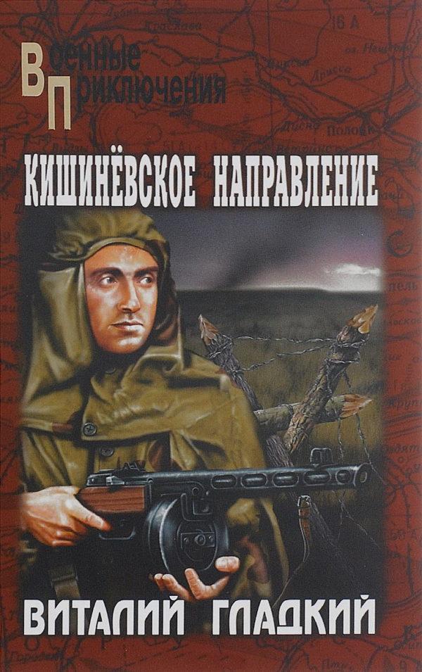 Кишеневское направление
