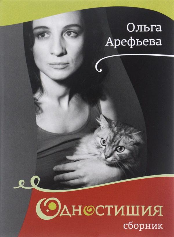 Одностишия-2.Сборник