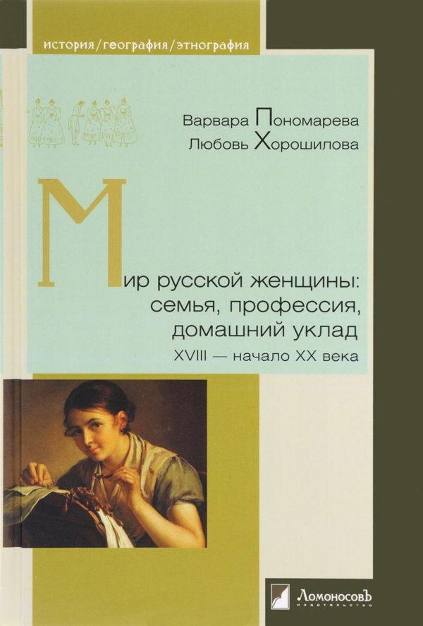 Мир русской женщины:семья