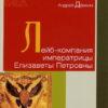 Лейб-компания императрицы Елизаветы Петровны