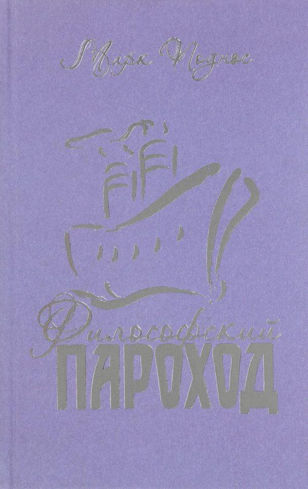 Философский пароход (два в одном). Кн. 3.