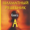 Шахматный решебник.Книга A.Мат в 1 ход