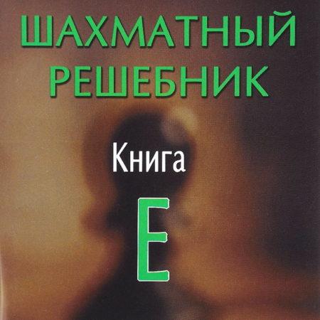 Шахматный решебник.Книга E.Сборник задач и комбинаций