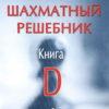 Шахматный решебник.Книга D.Мат в 2 хода