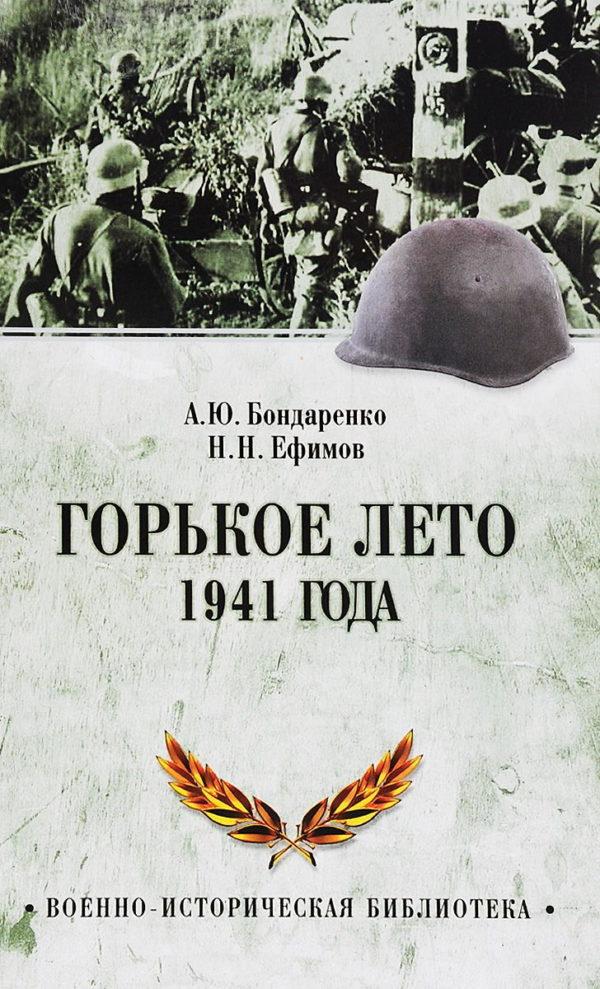 Горькое лето 1941-го