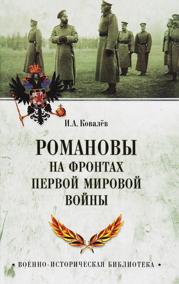 Романовы на фронтах Первой мировой