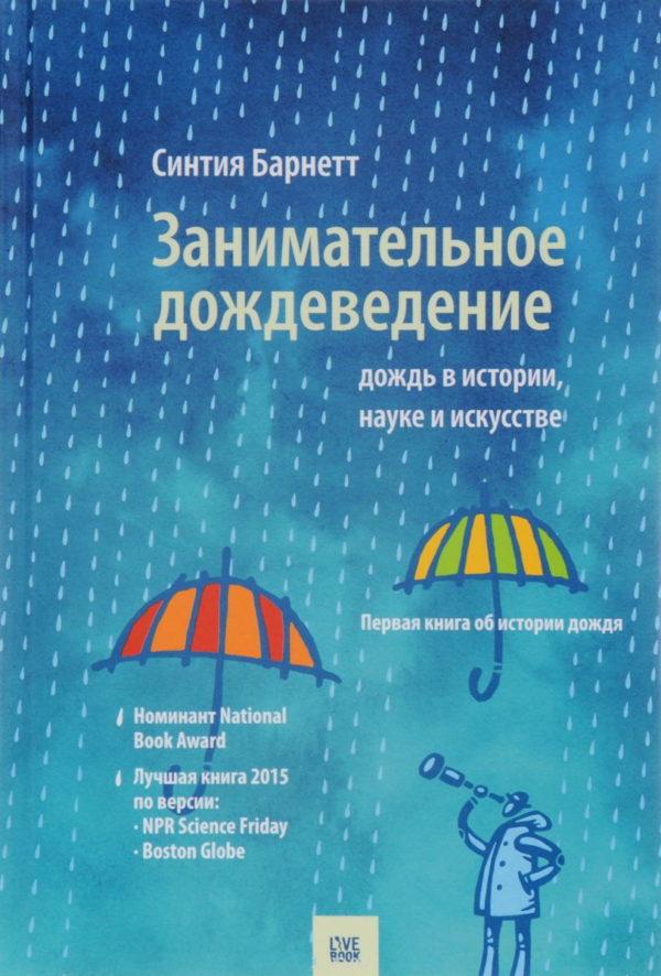 Занимательное дождеведение.Дождь в истории