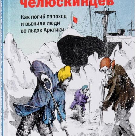 Спасение челюскинцев.Как погиб пароход и выжили люди во льдах Арктики