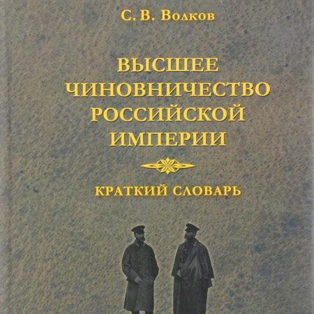 Высшее чиновничество Российской империи. Краткий словарь.