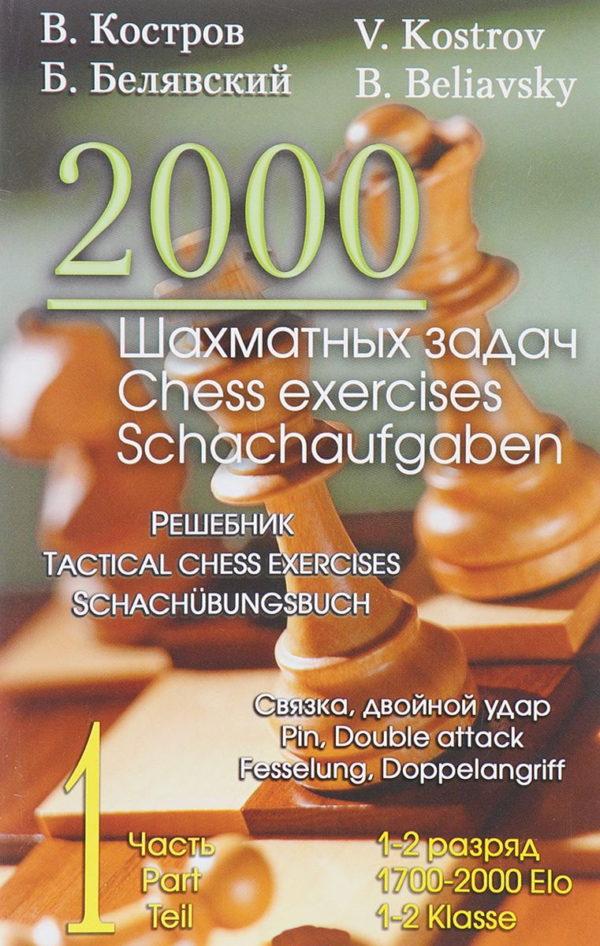 2000 шахматных задач.Ч.1.Связка