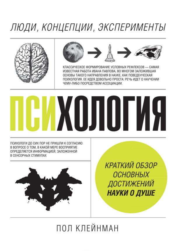 Психология. Люди