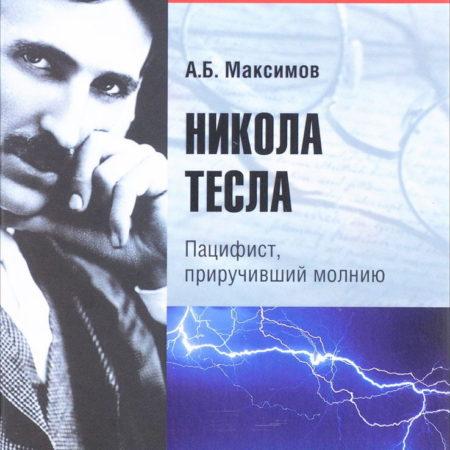 Никола Тесла. Пацифист