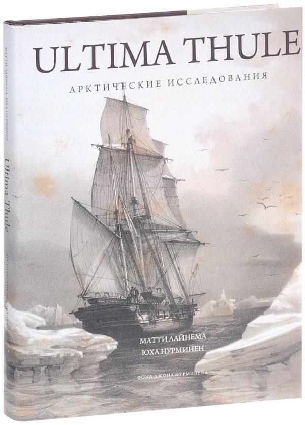 ULTIMA THULE- Арктические исследования