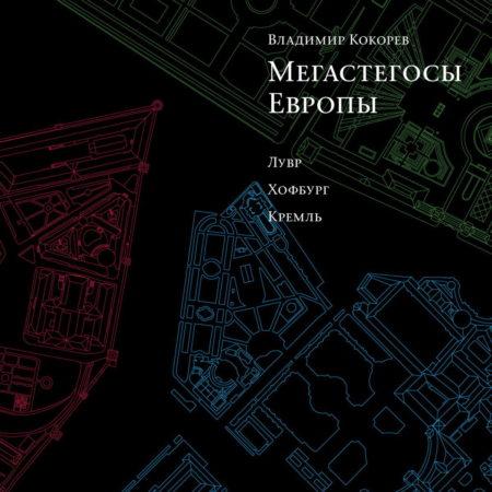 Мегастегосы Европы:Лувр