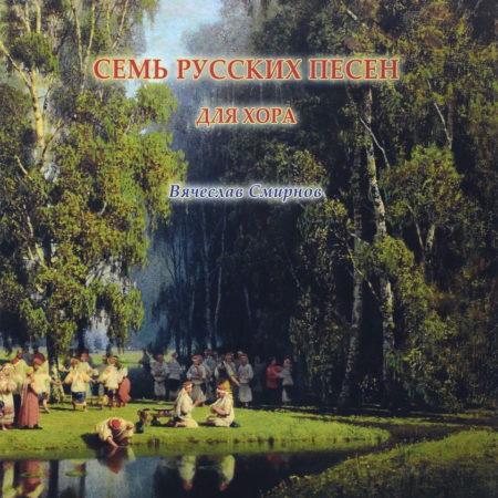 Семь русских песен для хора
