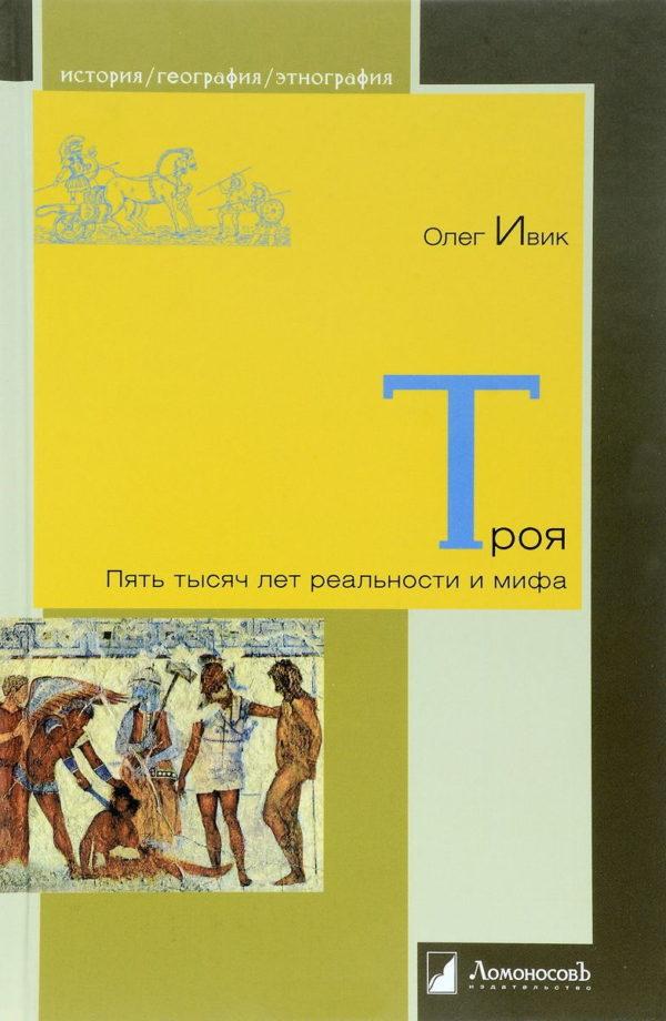 Троя.Пять тысяч лет реальности и мифа
