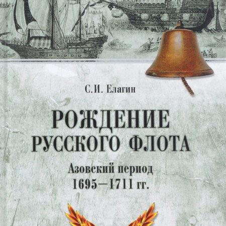 Рождение Русского флота. Азовский период.1695-1711гг