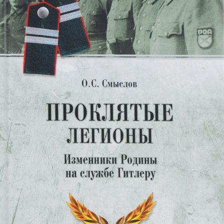 Проклятые легионы.Изменники Родины на службе у Гитлера