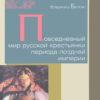 Повседневный мир русской крестьянки периода поздней империи