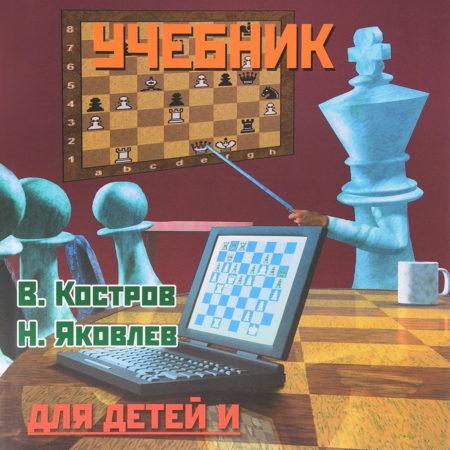 Шахматный учебник.Часть 3.Для детей и родителей