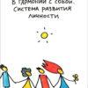 В гармонии с собой.Система развития личности