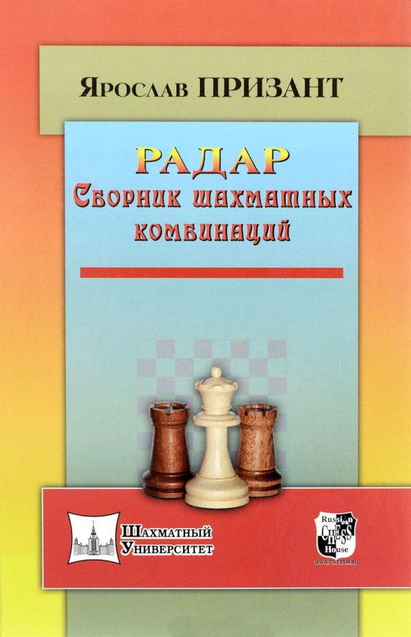 Радар.Сборник шахматных комбинаций