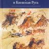 Кочевые народы степей и Киевская Русь