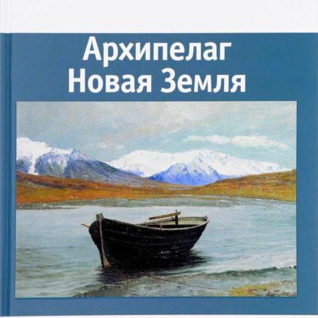 Архипелаг Новая Земля.История