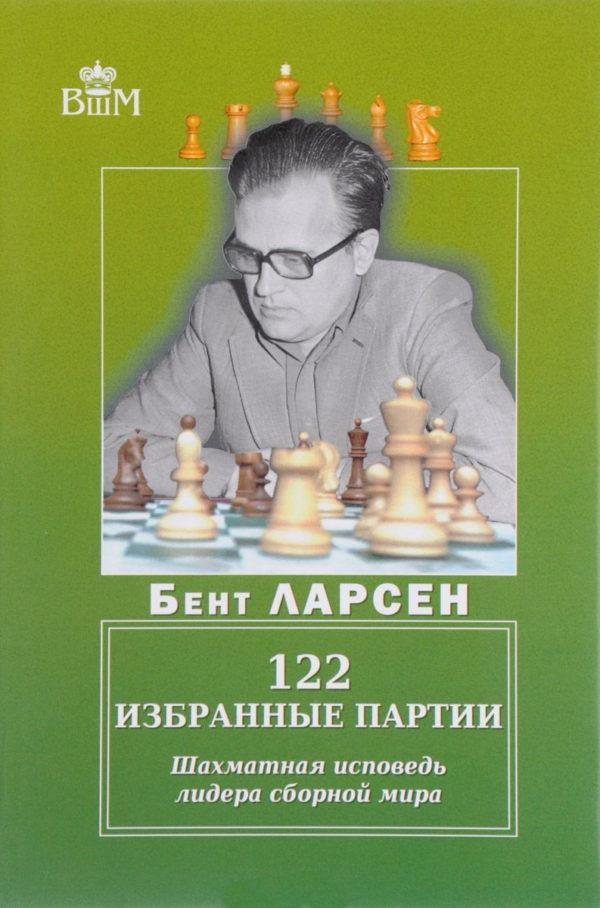 122 избранные партии.Шахматная исповедь лидера сборной мира