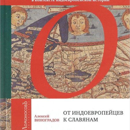 От индоевропейцев к славянам.Происхождение славян