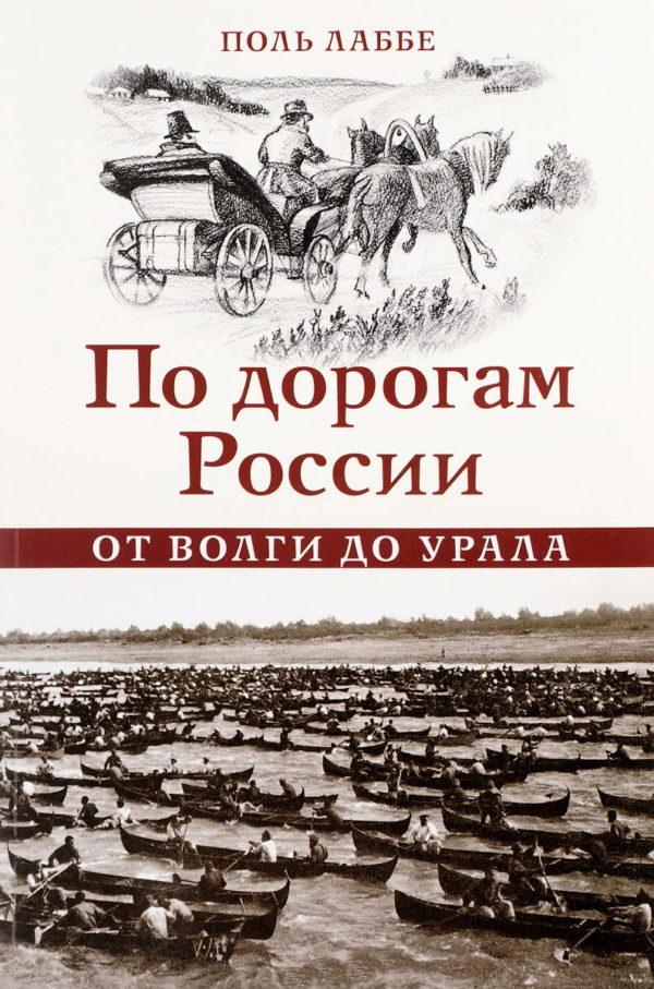 По дорогам России.От Волги до Урала