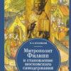 Митрополит Филипп и становление московского самодержавия. Опричнина Ивана Грозного