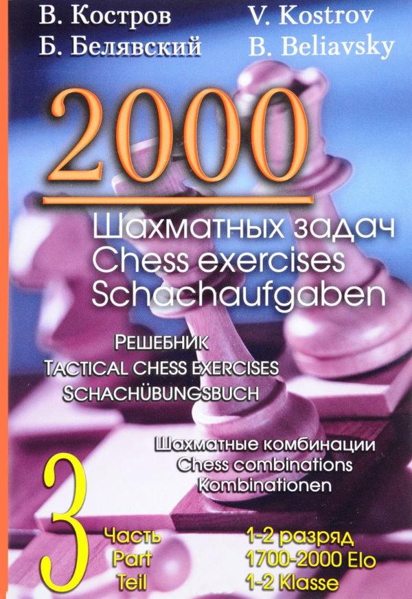 2000 шахматных задач.1-2 разряд.Ч.3.Шахматные комбинации.Решебник