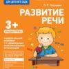 Для детского сада. Развитие речи. Младшая группа