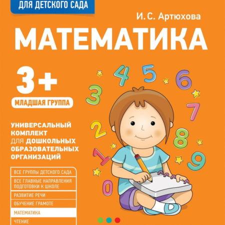 Для детского сада. Математика. Младшая группа. Рабочая тетрадь