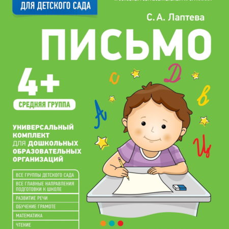 Для детского сада. Письмо. Средняя группа