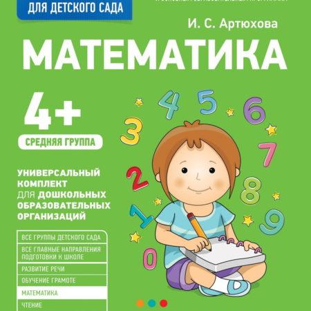 Для детского сада. Математика. Средняя группа