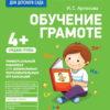 Для детского сада. Обучение грамоте.Средняя группа