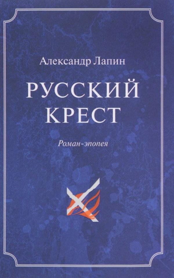 Русский крест. В 2х томах Т.1 (16+)