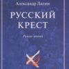 Русский крест. В 2х томах Т.2