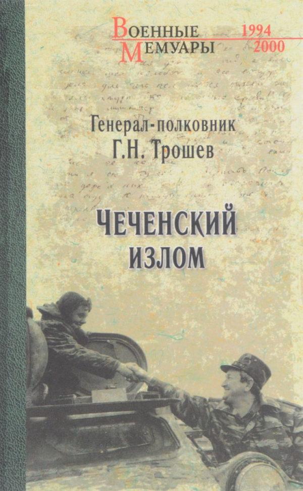 Чеченский излом