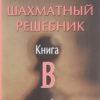 Шахматный решебник.Книга B.Мат в 1 ход