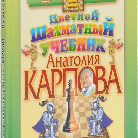 Цветной шахматный учебник Анатолия Карпова. Первая ступень (подароч.изд.)