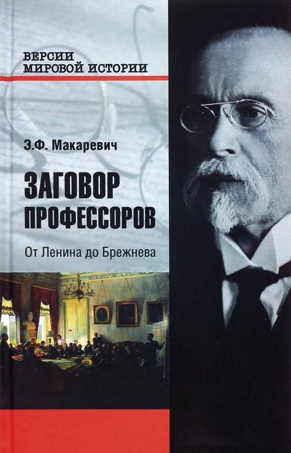 Заговор профессоров. От Ленина до Брежнева