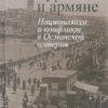 Турки и армяне.Национализм и конфликты в Османской империи