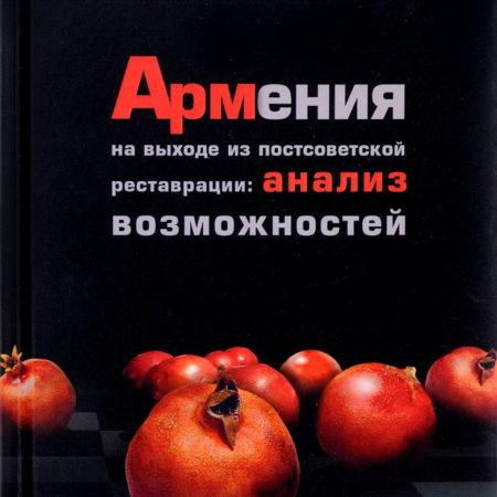 Армения на выходе из постсоветской реставрации: анализ возможностей.