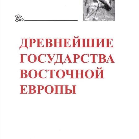 Древнейшие государства Восточной Европы. 2015 год: Экономические системы Евразии в раннее Средневековье
