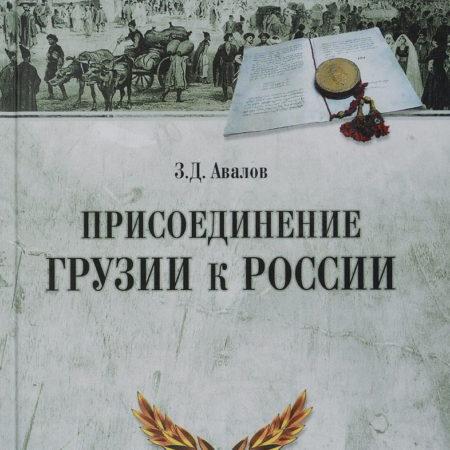 Присоединение Грузии к России