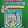 Шахматы.Шаг за шагом.Школьный шахматный учебник.Предисловие Михаила Таля